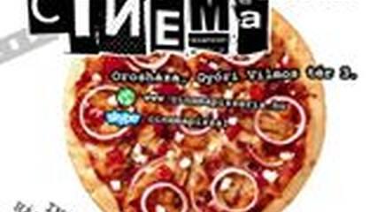 Cinema Pizzéria